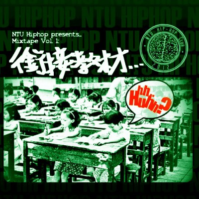V.A – NTU Hip-Hop presents台大嘻研社 Mixtape Vol.1 : 衔接教材 (Mixtape) 2012-沙耔博客