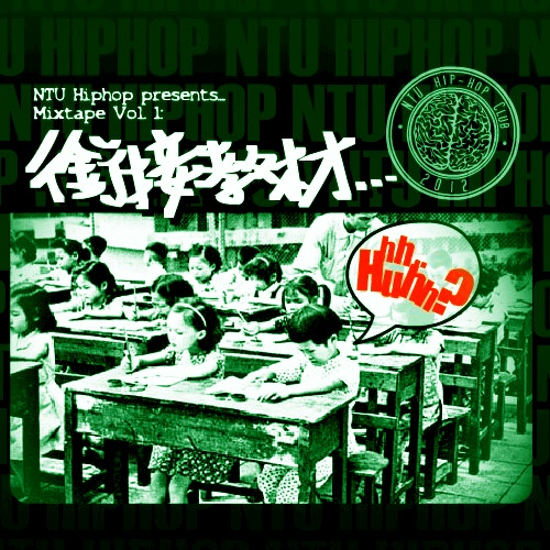 V.A – NTU Hip-Hop presents台大嘻研社 Mixtape Vol.1 : 衔接教材 (Mixtape) 2012